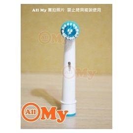 歐樂B 副廠 德國百靈 Oral-B OD17-2 卡裝(4入) 矯正刷頭 牙刷頭 電動牙刷刷頭 清潔矯正器 矯正線