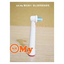 歐樂B 副廠 德國百靈 Oral-B IP17 卡裝(4入) 牙間刷 牙刷頭 電動牙刷刷頭 齒縫 齒橋 齒冠 牙菌斑