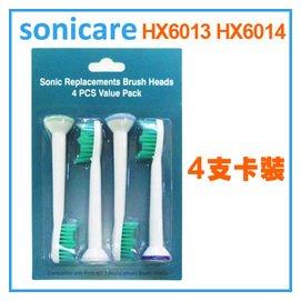 飛利浦 Philips 副廠 HX6014 卡裝 (4支入) 標準型 Sonicare 音波牙刷頭 電動牙刷刷頭