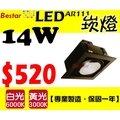 『Bestar』LED AR111方形崁燈【14W 黑邊單燈】取代飛利浦歐司朗50W鹵素燈泡另有LED燈泡/崁燈/投射