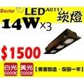 『Bestar』LED AR111方形崁燈【14W 黑邊三燈】取代飛利浦歐司朗50W鹵素燈泡另有LED燈泡/崁燈/投射