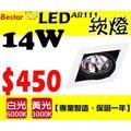 『Bestar』LED AR111方形崁燈【14W 白邊單燈】取代飛利浦歐司朗50W鹵素燈泡另有LED燈泡/崁燈/投射