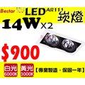 『Bestar』LED AR111方形崁燈【14W 白邊雙燈】取代飛利浦歐司朗50W鹵素燈泡另有LED燈泡/崁燈/投射