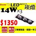 『Bestar』LED AR111方形崁燈【14W 白邊三燈】取代飛利浦歐司朗50W鹵素燈泡另有LED燈泡/崁燈/投射
