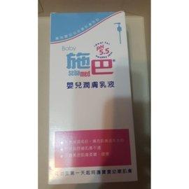 施巴  嬰兒潤膚乳液200ml/400ml /  護膚膏200ml(280元)