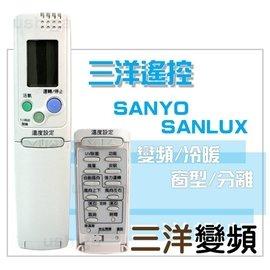 [現貨]三洋冷氣遙控器 [全系列適用] 變頻/冷暖/分離可用 RCS-4HVPS4-TWT RCS-L5VATW