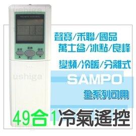 [現貨供應]聲寶 禾聯 國品 良峰 萬士益 泰陽 冰點 49合一冷氣遙控器 全系列可用 分離 變頻 冷暖可用