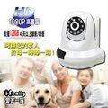 i-Family If-001D 宇晨 HD1080P 2百萬畫素-全視界無線遠端遙控攝影機