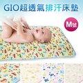 聰明媽咪-韓國 GIO Pillow 超透氣排汗嬰兒床墊 M號 -公司貨(透氣 可水洗 防瞞)