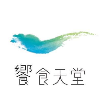 臺北 喜來登 十二廚12廚平日午餐餐券(無使用期限)