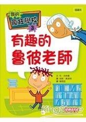 【大衛】東雨 我的瘋狂學校  2-5 絕版書(扣掉另類的戴西老師) 共4書   數量有限 售量為止02