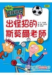【大衛】東雨 我的瘋狂學校  2-5 絕版書(扣掉另類的戴西老師) 共4書   數量有限 售量為止04
