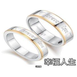 《316小舖》【C31】 316L鈦鋼戒指-幸福人生-單件價  面交 飾品 情人對戒 情人