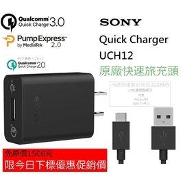 原廠SONY QC3.0 UCH12 Z2Z3Z4 XZ XZS z5 x xzp xp xa1 Z5P HTC可充 蘋果可充電 Sony Xperia Z3 Tablet ZenFone UCB20
