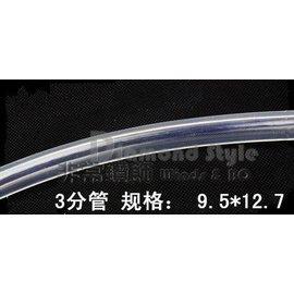軟管水冷 水冷管 三分薄管9.5~12.7 透明 UV效果電腦水冷軟管