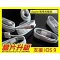 副廠👉iPhone充電線👈apple充電線 接近原廠品質 支援ios10 充電器