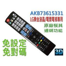 免設定 AKB73615331 LG樂金液晶電視遙控器 購買前請詳閱支援 表 含3D