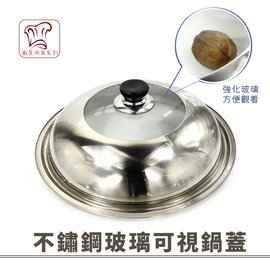 歐IN~28CM 不鏽鋼玻璃鍋蓋 可視鍋蓋 炒鍋 湯鍋 平底鍋 煎鍋