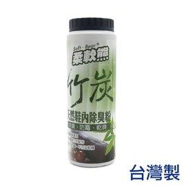 「CP好物」柔軟熊天然竹炭鞋內除臭粉 除濕 除臭 防霉 消臭劑 香港腳除臭 台灣製造