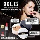 日本 LB 透明美肌超柔焦蜜粉 5g