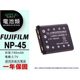 蘋果小舖 FUJIFILM NP~45 NP45 NP~45A NP45A 鋰電池 拍立得