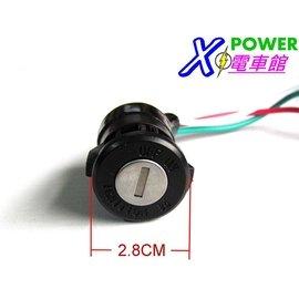 ~X~Power電車館~電動車中號電門鎖電源鎖電源開關防盜鎖車鎖