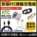 最新款耐用🔥新版二代 HTC原廠傳輸線 高速 2.0 htc線 充電線 HTC/三星/SONY/LG/ASUS/小米/OPPO