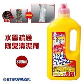合成 水管疏通除臭清潔劑800ml