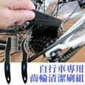 ORG《SD1056》自行車 齒輪清潔刷組 車鏈條牙盤齒輪清潔工具 三面鏈條清潔刷 自行車鏈條刷 飛輪清潔毛刷 牙盤清潔