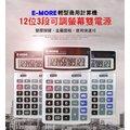 (YOYO柑仔店)E-MORE 12位 計算機 大字體 可調螢幕 JS-880V  太陽能 電池 批發 零售 團購