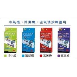 3M靜電空氣濾網 專業級 淨化級 清新級 高效級 冷氣機/除濕機/空氣清淨機適用 淨呼吸(105元)