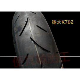 輪胎王高雄市中心2條免  建大K702機車輪胎100 90 10熱熔胎
