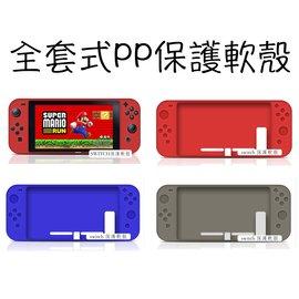 (全套式pp軟殼)任天堂Switch 周邊 收納盒 收納包 保護殼 專用座 硬殼包 蘑菇頭 水晶殼 軟殼 手把套