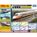 【Fun心玩】TP87760 麗嬰 TAKARA PLARAIL 鐵道王國 台灣高鐵 新高鐵 創意軌道組 聖誕 生日 禮物