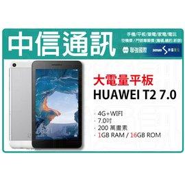 ~中信~華為 MediaPad T2 7.0 吸收違約金 200萬畫素 16GB 攜碼免預