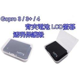 奧斯卡 Gopro hero 3 3+ 4 背夾電池盒 LCD 螢幕 保護盒 防刮 電池盒 防潮盒 記憶卡 耳環