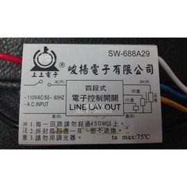 綠色照明 ☆ 上上電子 峻揚電子 ☆ 三段式/四段式 110V 450W IC 電子 電腦 開關 分段控制 台灣製造