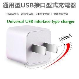 通用型USB充電器 變壓器 綠點充電頭 iPhone8充電頭 Apple iPhone6 i6 Plus 4.7 5.5 iPhone 5S 5 充電器 HTC 原廠充電器 1A 0.5A
