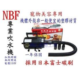 翔仁寵物工坊NBF系列寵物/吹水機/吹風機/掃水機/無段變速/加熱開關一年保固