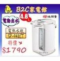 【容量大‧CP值超高↘$1790】【尚朋堂‧4.8L電動熱水瓶】SP-948CT《B2C家電館》