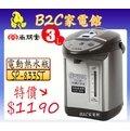 【多喝水~多健康↘$1190】【尚朋堂‧3L電動熱水瓶】SP-833ST《B2C家電館》