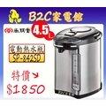 【泡ㄋㄟㄋㄟ超好用↘$1850】【尚朋堂‧3段定溫電動熱水瓶】SP-842SD《B2C家電館》