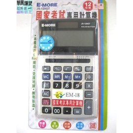 (YOYO柑仔店)E-MORE 12位數 太陽能/電池 計算機 桌上型 國家考試 有保固(JS-120GT) EM-18