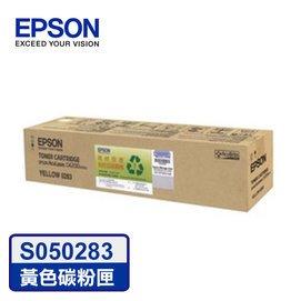 [出清] EPSON S050283 原廠黃色碳粉匣 C4200