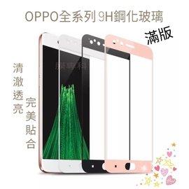 OPPO F1S R7 R7S R9 R9S PLUS R11 R11S 9H鋼化玻璃貼 滿版 全屏 珍珠白 玫瑰粉