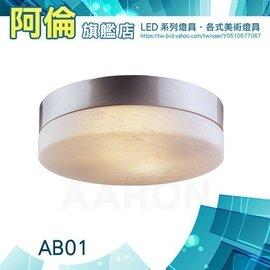 【阿倫旗艦店】《AB69》吸頂燈 E27頭 霧沙水晶玻璃 雙燈款 客廳/臥室/陽台/廚房 可加購LED燈泡 貨到付