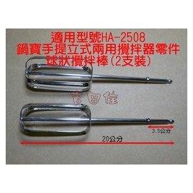 [吉田佳]B692508鍋寶手提式攪拌器零件,球狀攪拌棒(2支裝),適用HA-2508,HA2508型號,打蛋器攪拌機