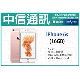 ~中信~蘋果 APPLE IPHONE 6S 16GB 灰色 雙核心處理器 攜碼免預繳