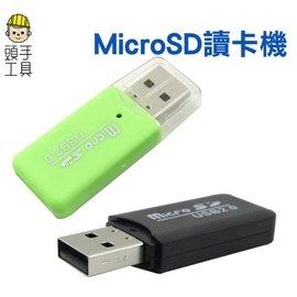 讀卡機 多 讀卡器 microSD 電腦 手機 平板 雙卡 隨身碟 方便攜帶 迷你小巧 頭