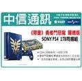 【中信】索尼 SONY PS4 1TB 同捆組 勇者鬥惡龍 羅德版 限量 攜碼中華電信999上網吃到飽 主機只要880元
